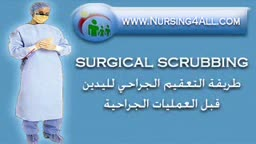 Scrubbing of Surgical Hands