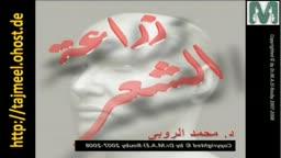 Hair Restoration (ARABIC)  د. محمد الروبى  زراعة الشعر