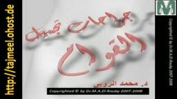 Body Contouring (ARABIC)  د. محمد الروبى جراحات تجميل القوام