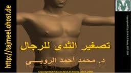 Gynecomastia (ARABIC) د. محمد الروبى تصغير الثدى للرجال